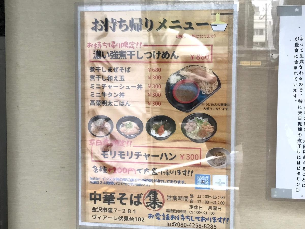 f:id:outdoor-kanazawa:20200512104025j:plain