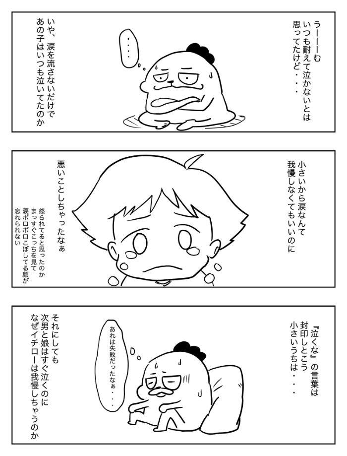 育児漫画息子が泣くのを我慢する3