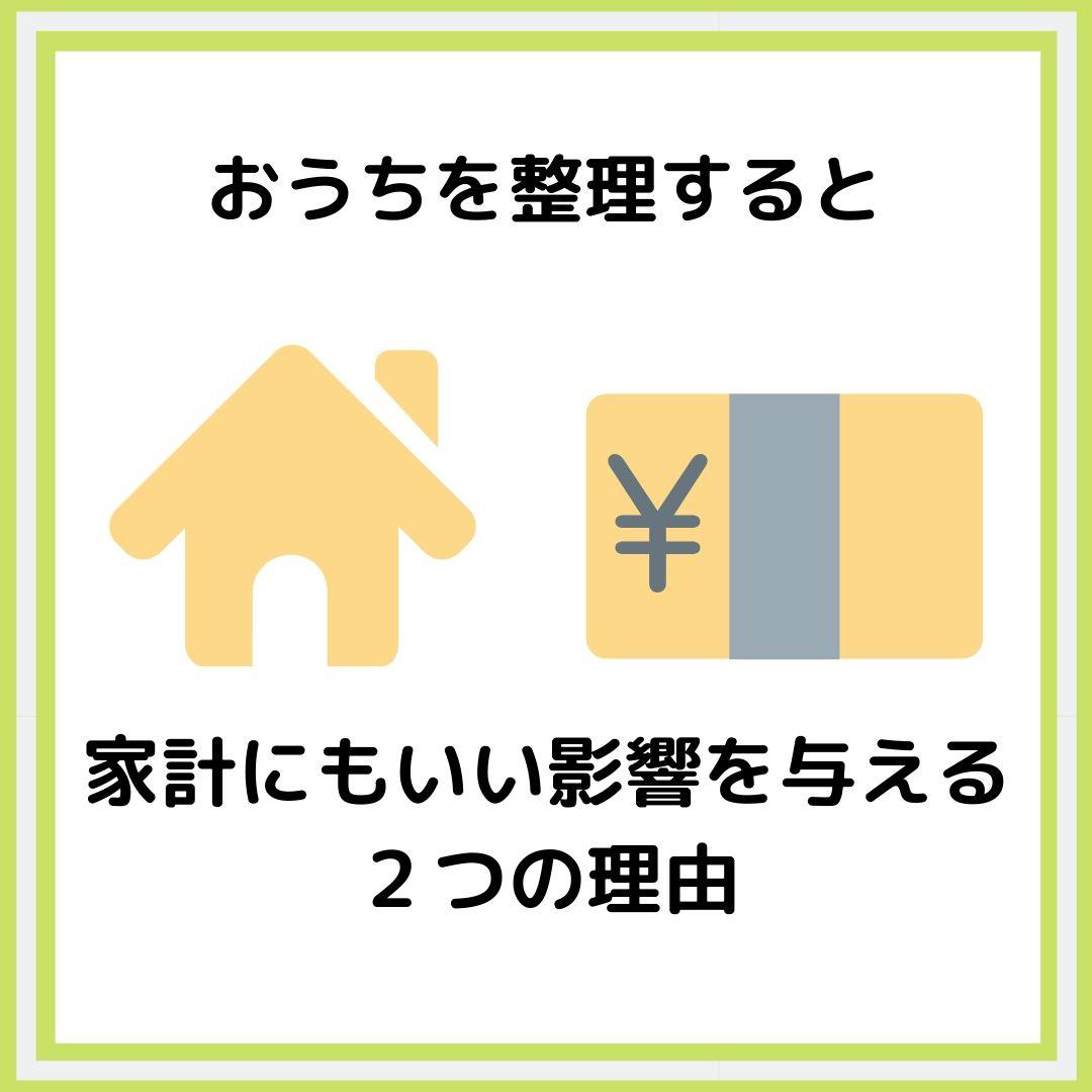 f:id:outitokakei:20200130131801j:plain