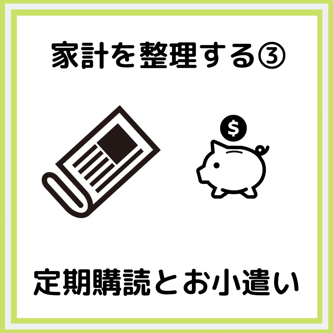 f:id:outitokakei:20200130134433p:plain