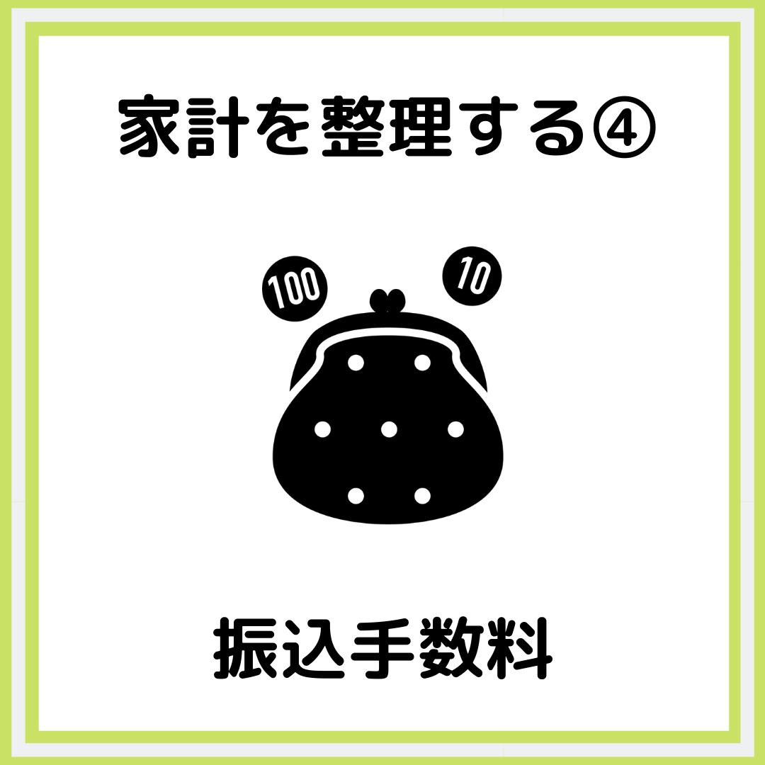 f:id:outitokakei:20200130134440p:plain