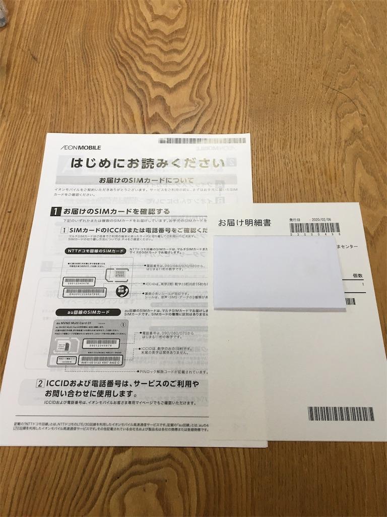 f:id:outitokakei:20200212211227j:image