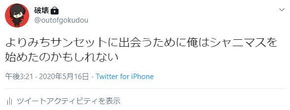 f:id:outofgokudou:20200801121126p:plain