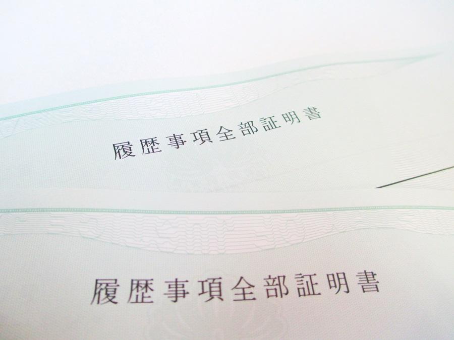 不動産の登記簿謄本