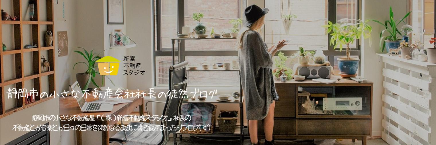 静岡市の小さな不動産会社社長の徒然ブログ