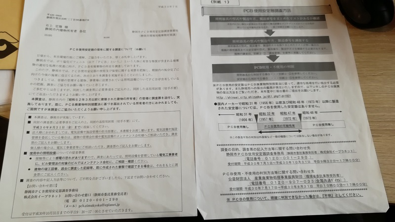 静岡市からのPCB含有調査アンケート