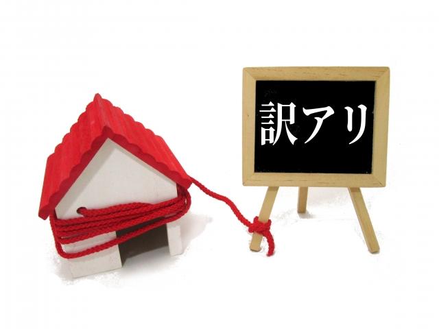 静岡市清水区の事故物件販売中