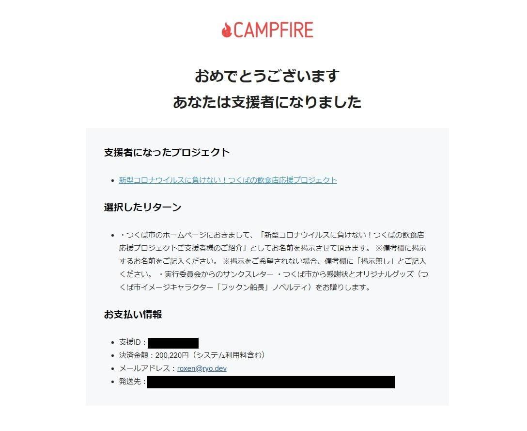 20万円を支援したときの完了画面
