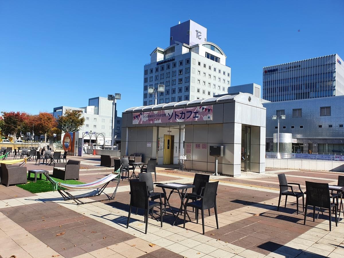つくば駅前広場のソトカフェ