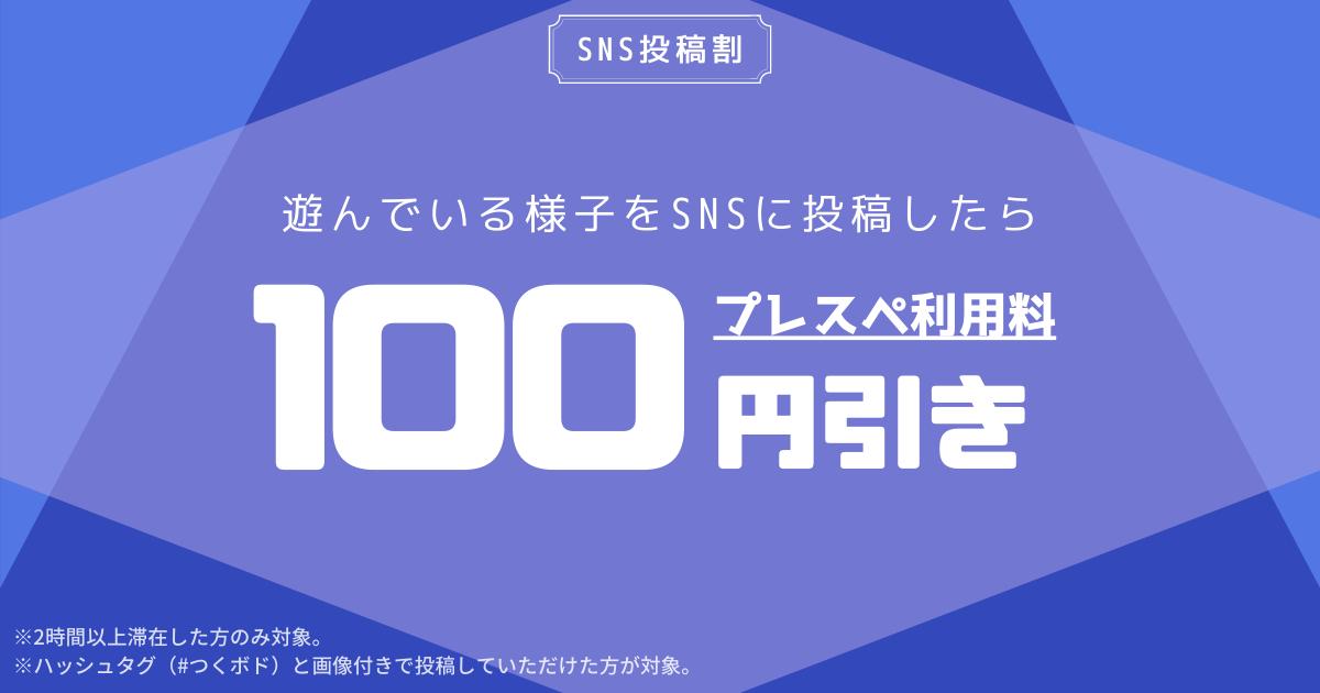 遊んでいる様子をSNSに投稿したら100円引き