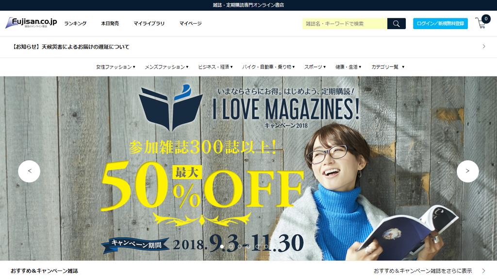 Fujisan.co.jpのトップページのスクリーンショット