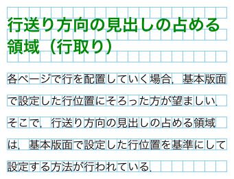 行取りsample01