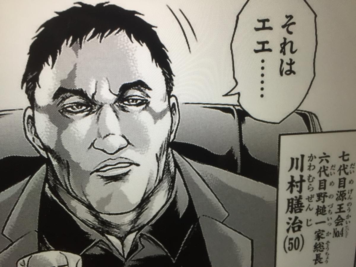源王会川村勝也