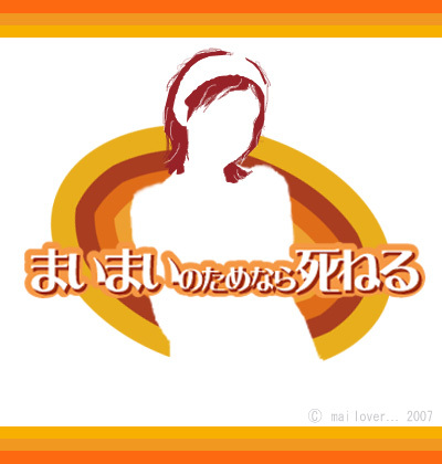 f:id:owarenai:20070930120927j:image