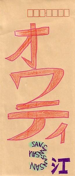 f:id:owarenai:20080117161558j:image