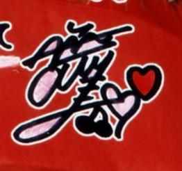 f:id:owarenai:20080929162420j:image