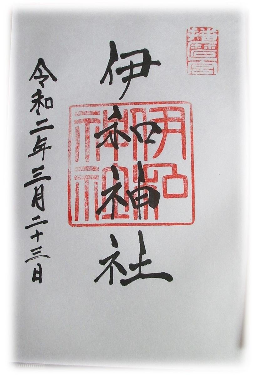 f:id:owari-nagoya55:20200330224335j:plain