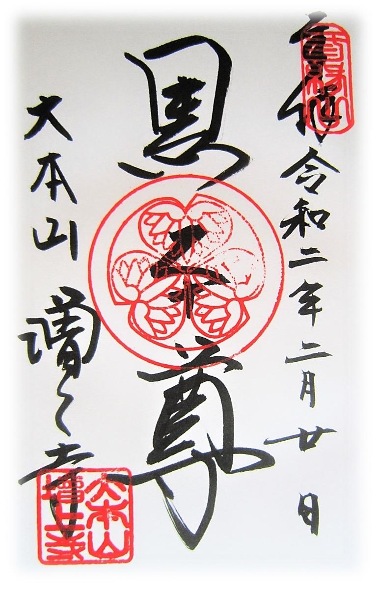 f:id:owari-nagoya55:20200629210753j:plain