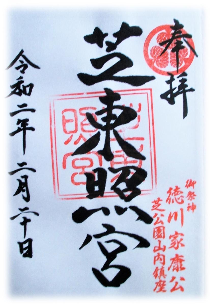 f:id:owari-nagoya55:20200705102504j:plain