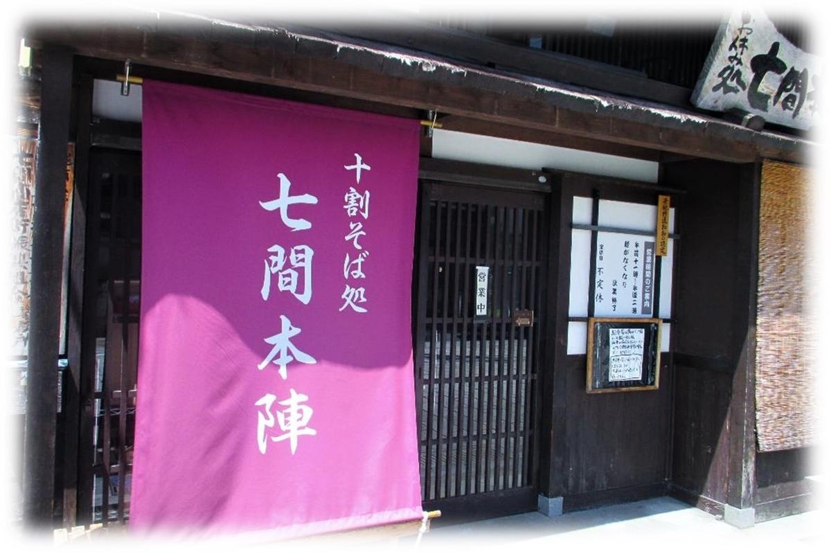 f:id:owari-nagoya55:20200718123103j:plain