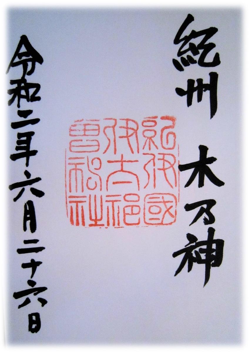 f:id:owari-nagoya55:20200723153534j:plain
