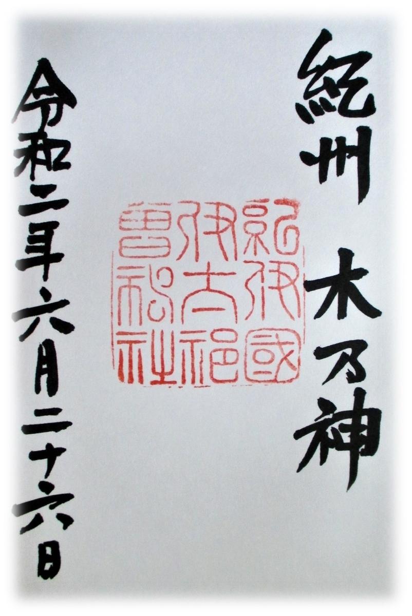 f:id:owari-nagoya55:20200804175050j:plain