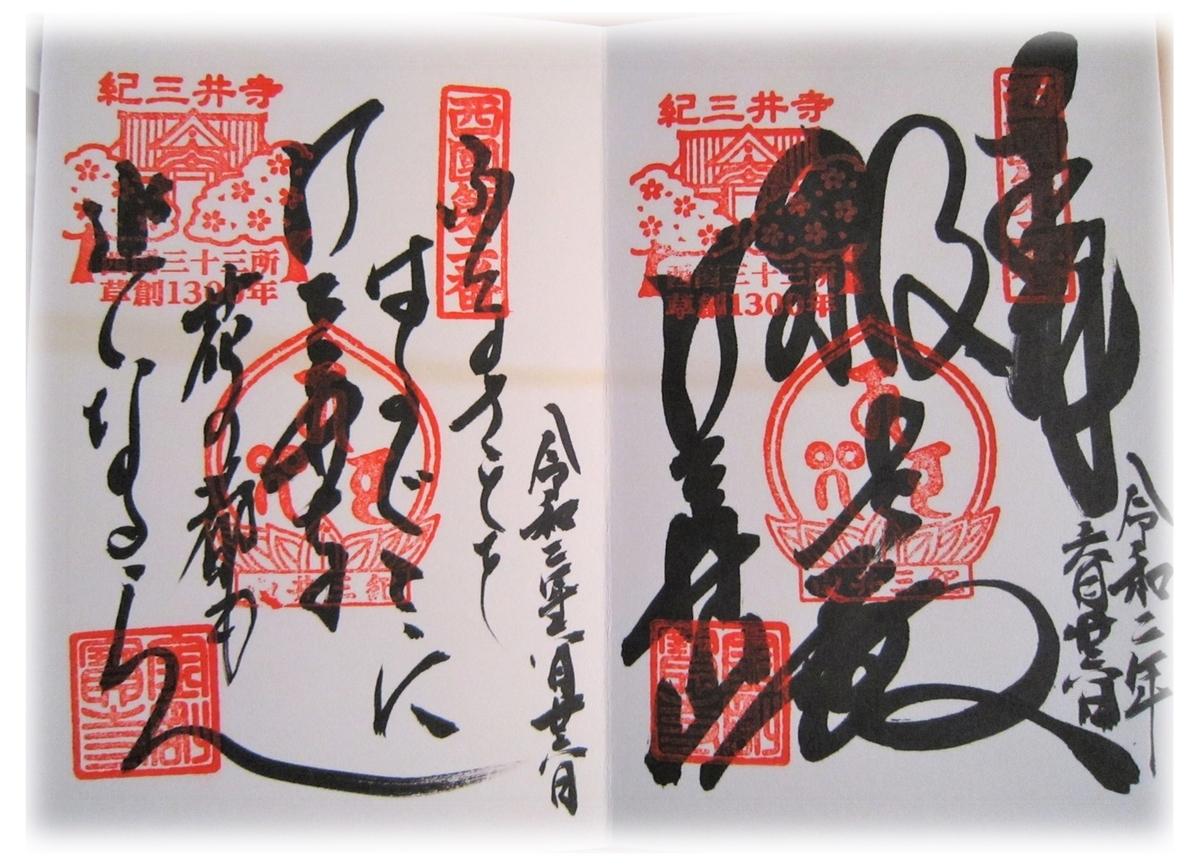 f:id:owari-nagoya55:20200815095920j:plain