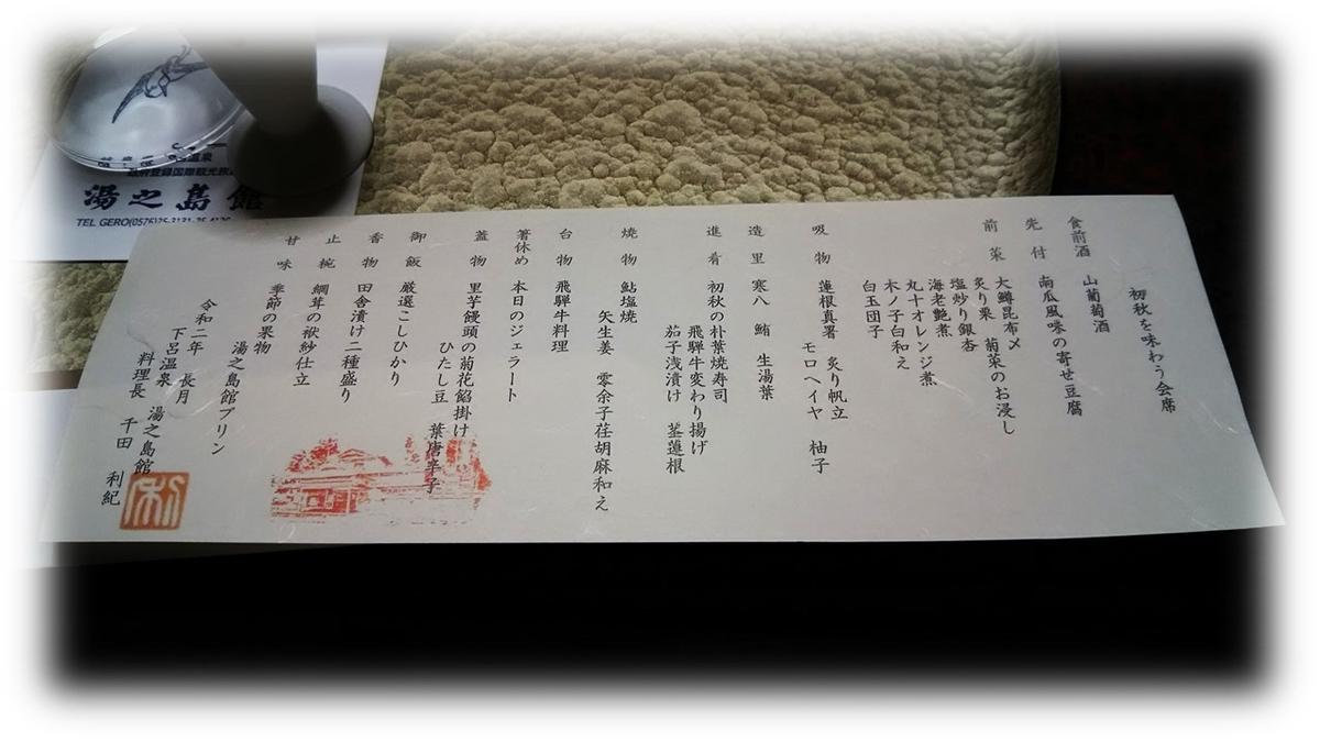 f:id:owari-nagoya55:20200929141251j:plain