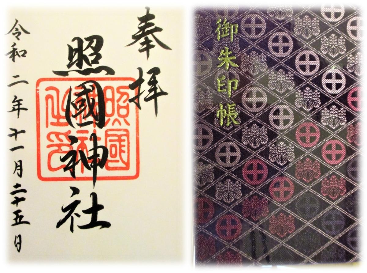 f:id:owari-nagoya55:20201129184046j:plain