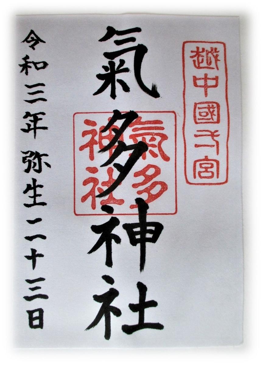 f:id:owari-nagoya55:20210526172234j:plain