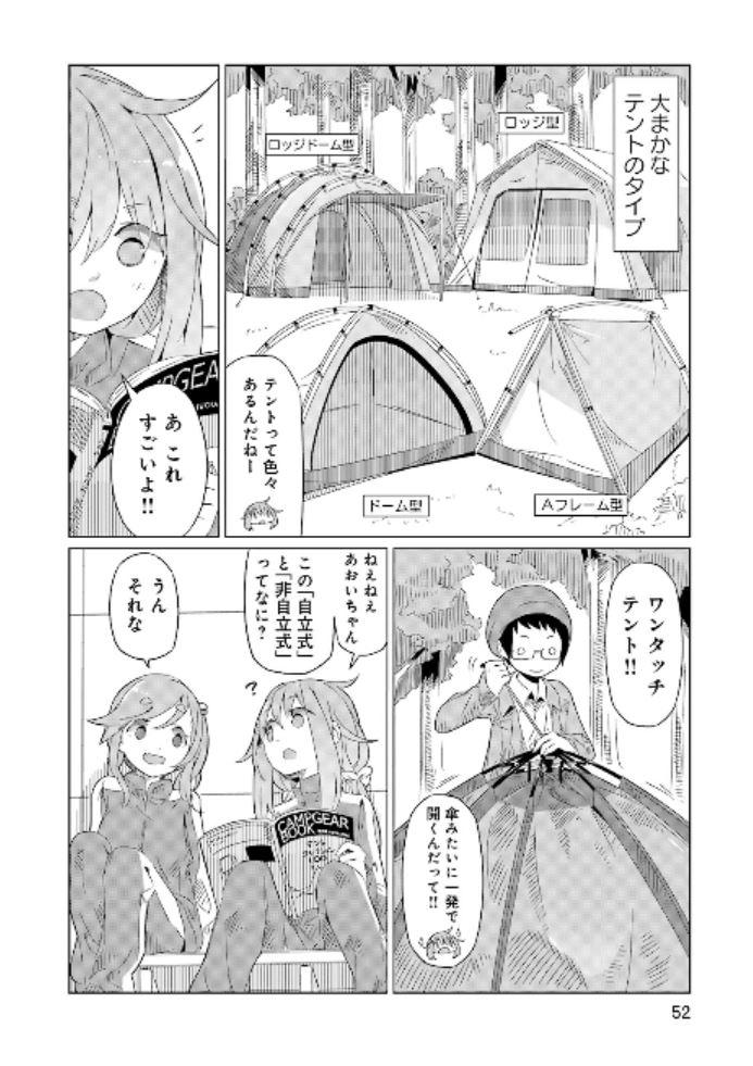 防寒】寒い日に読みたい漫画『ゆるキャン△』をレビュー , 梟