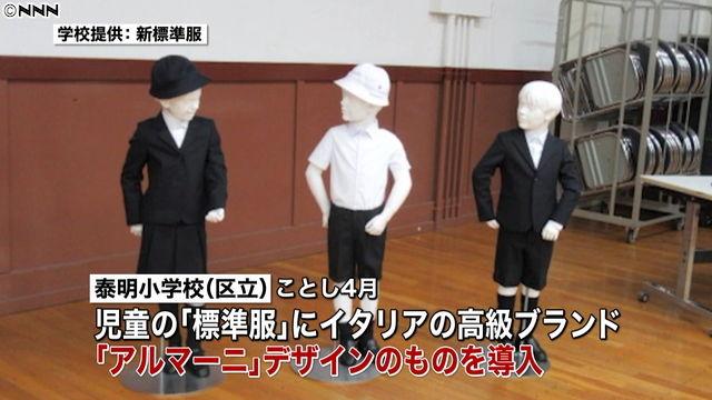 「銀座の小学校 制服画像」の画像検索結果