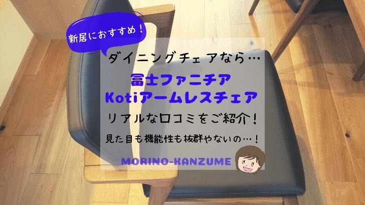 ダイニングには冨士ファニチアのKotiアームレスチェアがおすすめ!