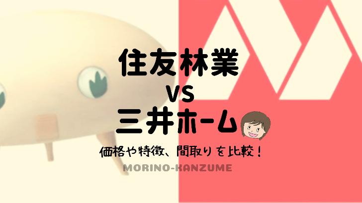 住友林業と三井ホームを徹底比較!