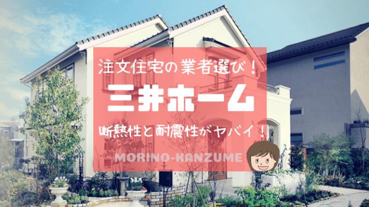 三井ホームは断熱性と耐震性が売り!