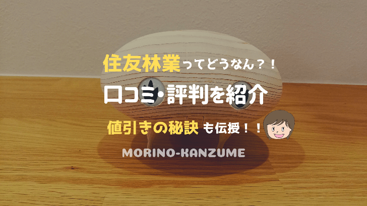 住友林業の口コミや評判は?!