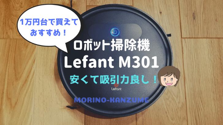 安いロボット掃除機ならLefant M301がオススメ!