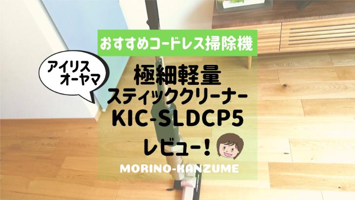 コードレス掃除機ならアイリスオーヤマ極細軽量スティッククリーナーKIC-SLDCP5がおすすめ