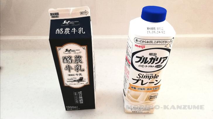 牛乳と飲むヨーグルト