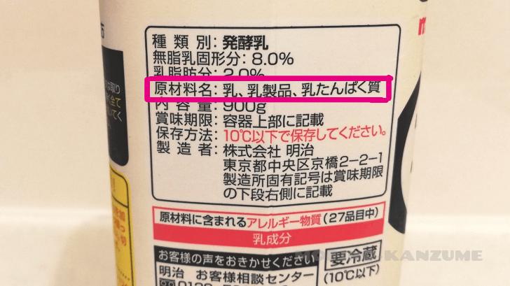 飲むヨーグルトの原材料名