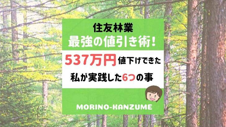 住友林業値引き術!値下げの秘訣