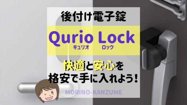 Qurio Lockで暮らしを快適に