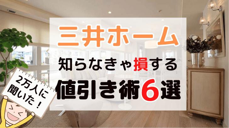 三井ホーム最強の値引き術!最安値で建てる方法