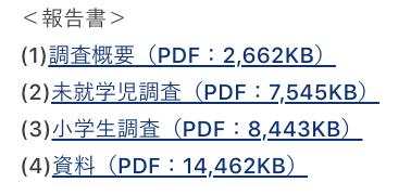 f:id:oya-baka:20190731162148p:plain