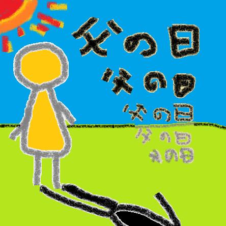 f:id:oya-otoko:20210620232018p:plain