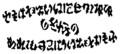 [さかさま文字]崇徳院