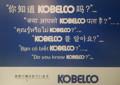 [いろいろ写真]広告的世界の言語