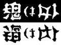 [さかさま文字]鬼は外福は内1