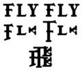 [さかさま文字]fly
