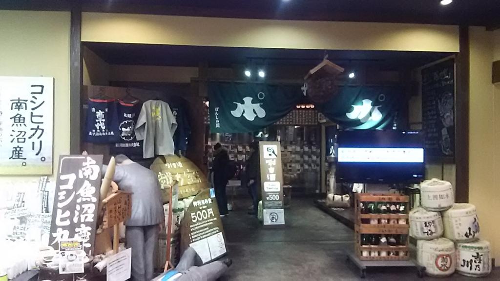 f:id:oyagi-santa:20170119151302j:plain